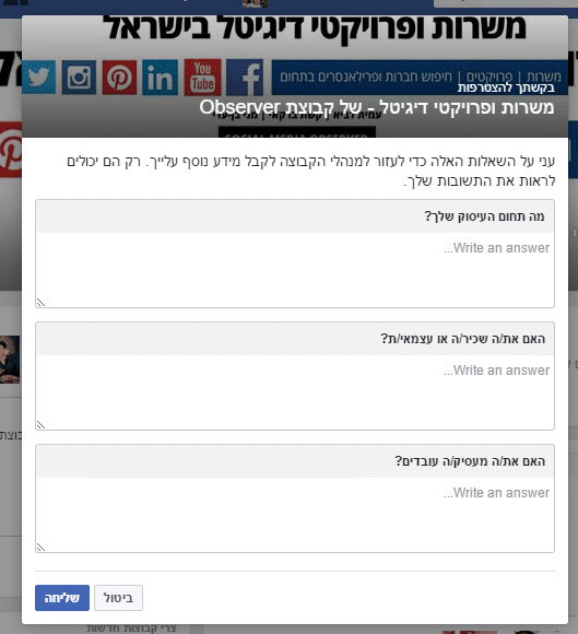 השאלון שמקבל מי שמבקש להצטרף לקבוצת פייסבוק