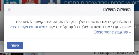הודעה לאחר מילוי השאלון להצטרפות לקבוצת פייסבוק