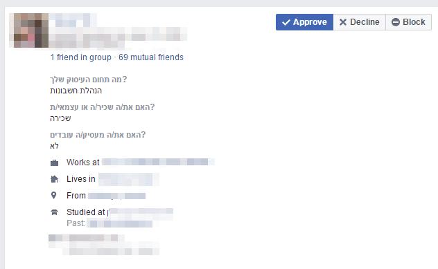 תוצאות המענה לשאלות על הצטרפות לקבוצת הפייסבוק