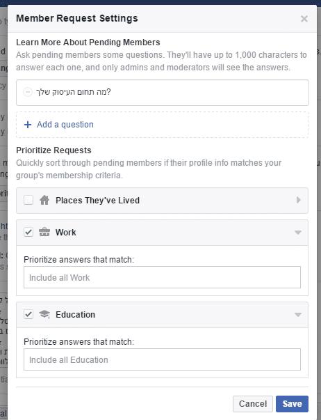 מסך שאלות למצטרפי קבוצות בפייסבוק