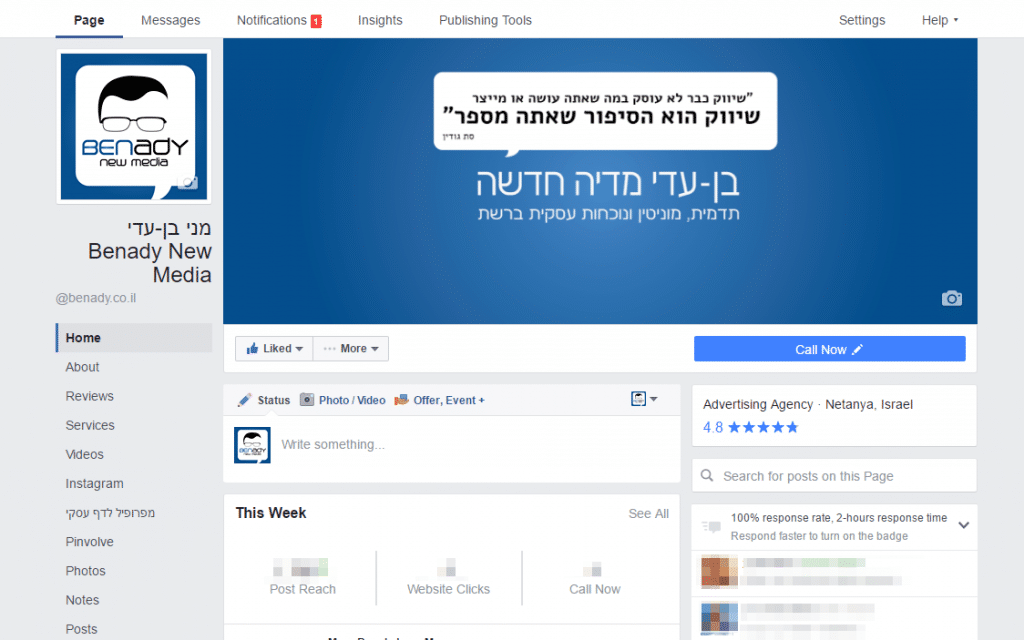 קאבר חדש בעמודי פייסבוק